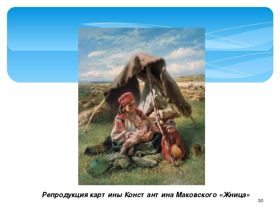 Репродукция картины Константина Маковского «Жница»