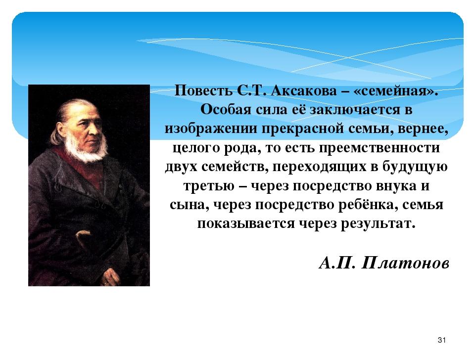 Повесть С.Т. Аксакова – «семейная». Особая сила её заключается в изображении...