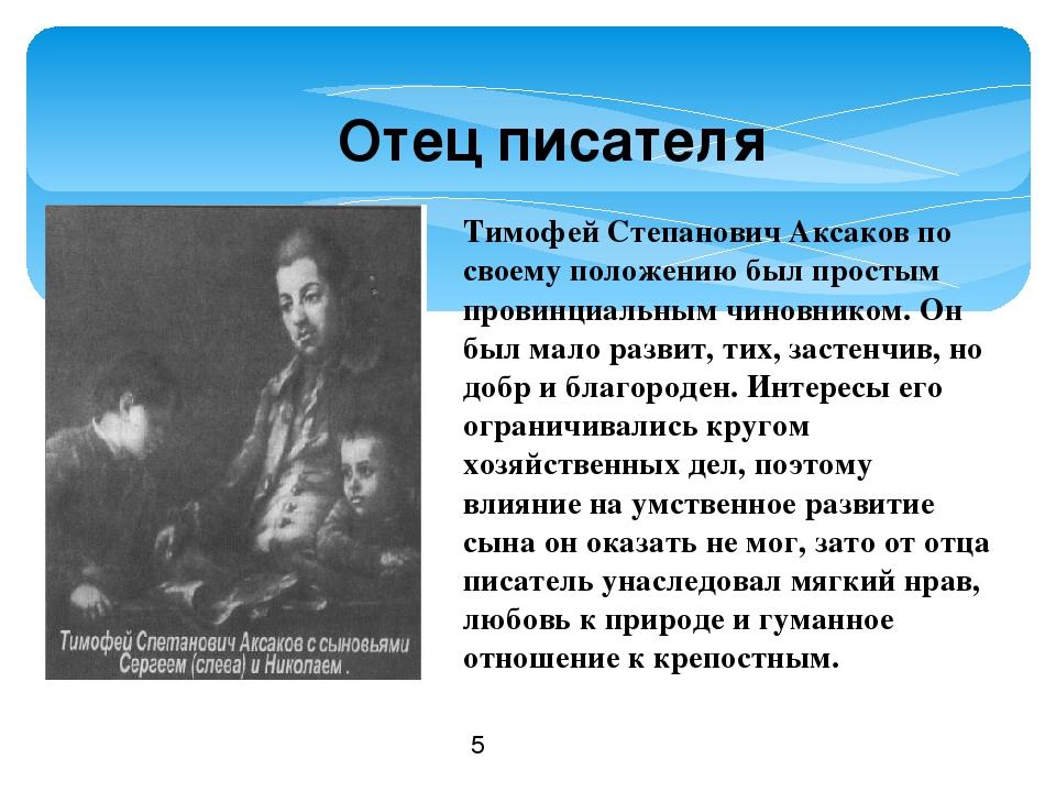 Отец писателя Тимофей Степанович Аксаков по своему положению был простым про...