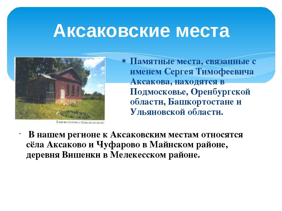 Памятные места, связанные с именем Сергея Тимофеевича Аксакова, находятся в П...