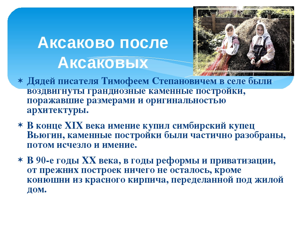 Дядей писателя Тимофеем Степановичем в селе были воздвигнуты грандиозные каме...