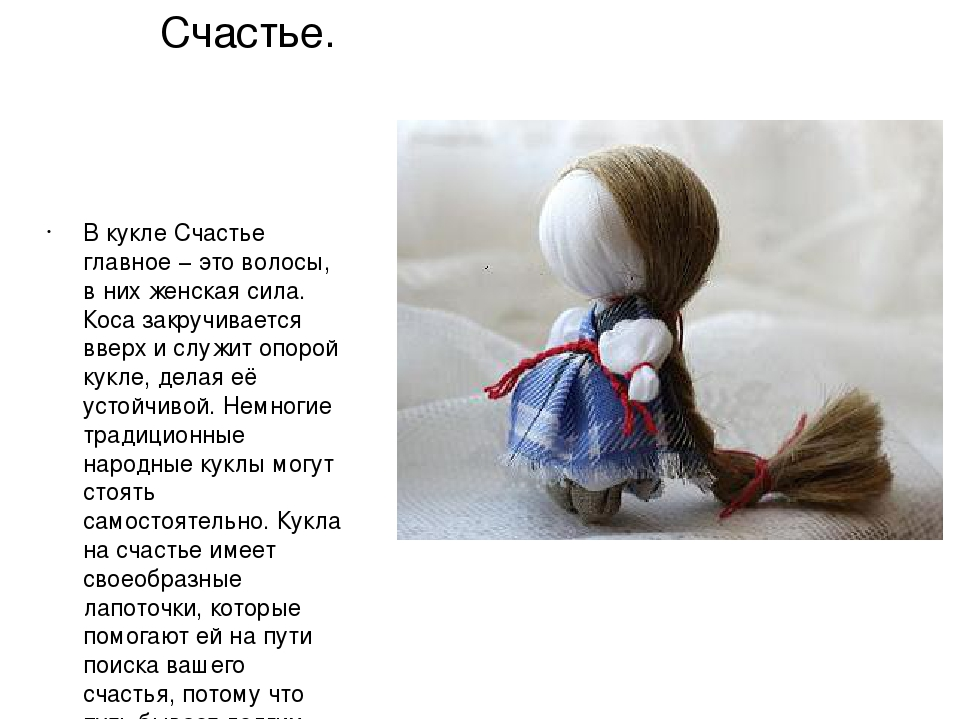 происходит при кукла оберег на счастье значение литые диски