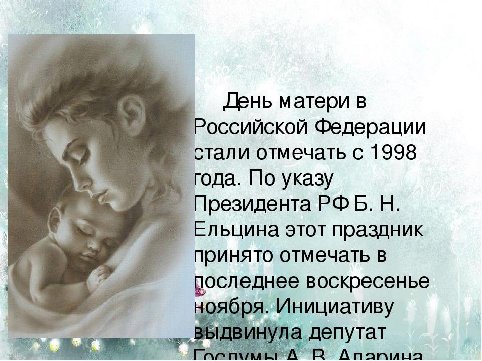 День матери в Российской Федерации стали отмечать с 1998 года. По указу През...