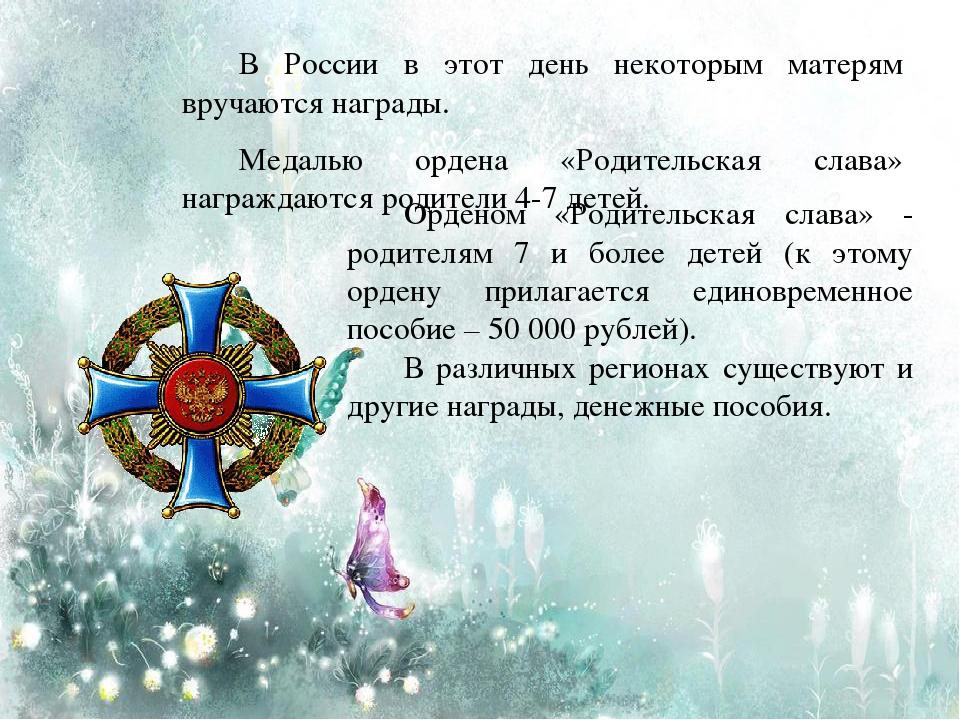 В России в этот день некоторым матерям вручаются награды. Медалью ордена «Род...