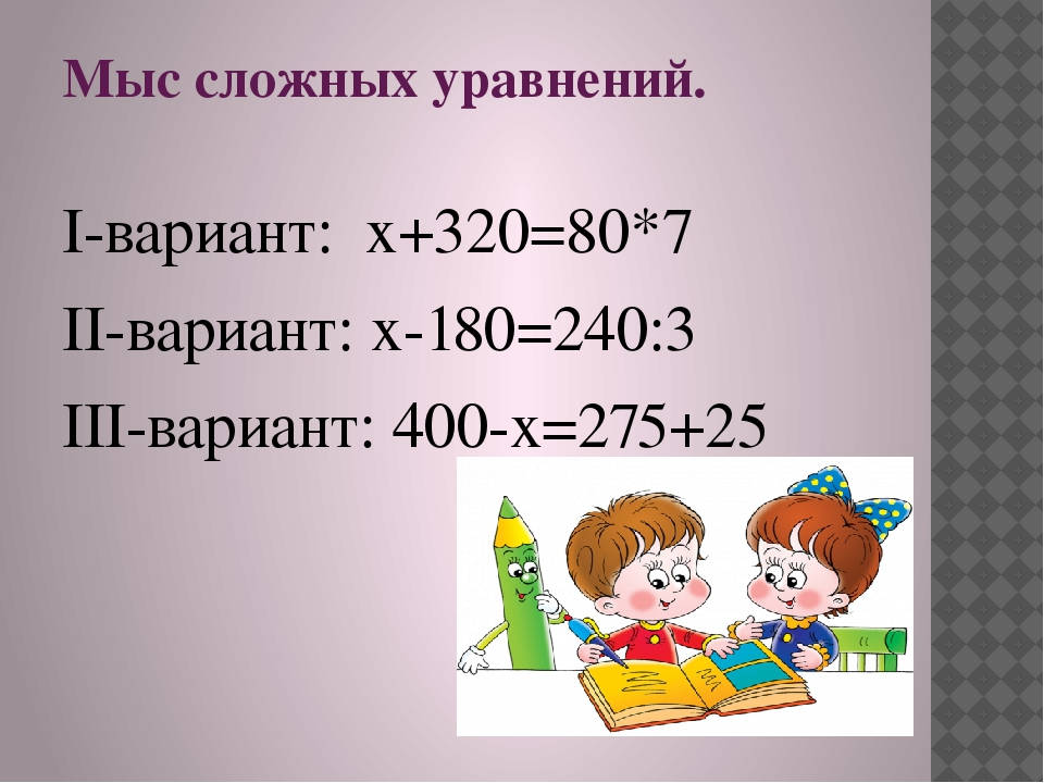 Мыс сложных уравнений. I-вариант: х+320=80*7 II-вариант: х-180=240:3 III-вари...