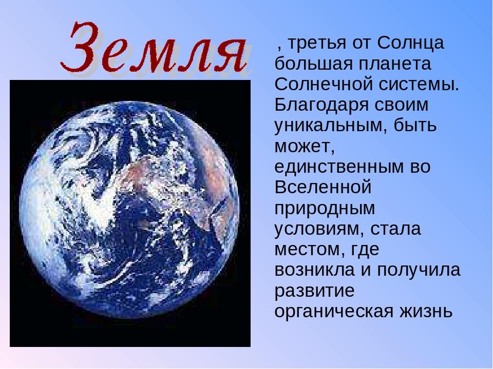 каждый картинки с надписью про землю несмотря большой рост