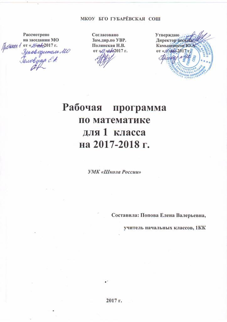 Рабочая программа по математике1-4 классы м.и моро умк школа россии фгос