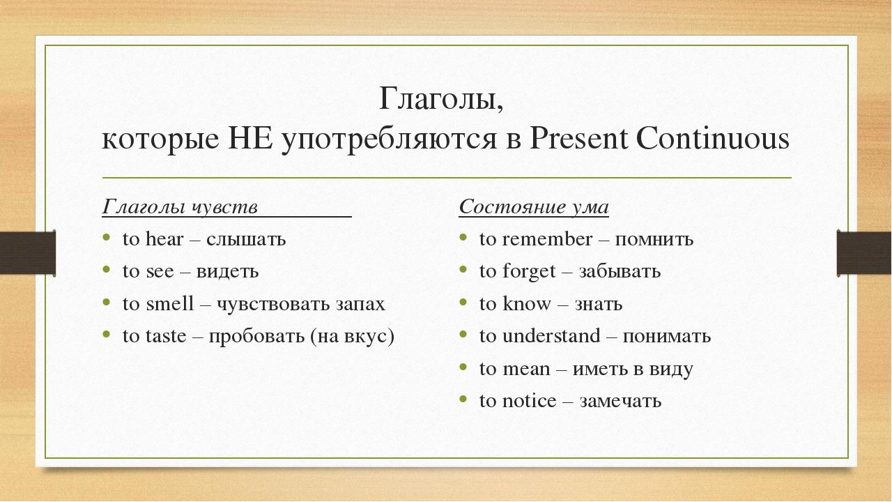 Исключения глаголов в паст сонтиниус