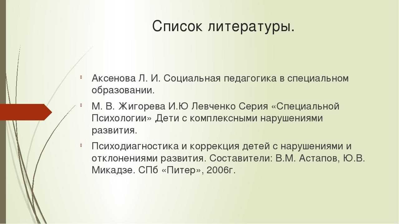 Список литературы. Аксенова Л. И. Социальная педагогика в специальном образов...