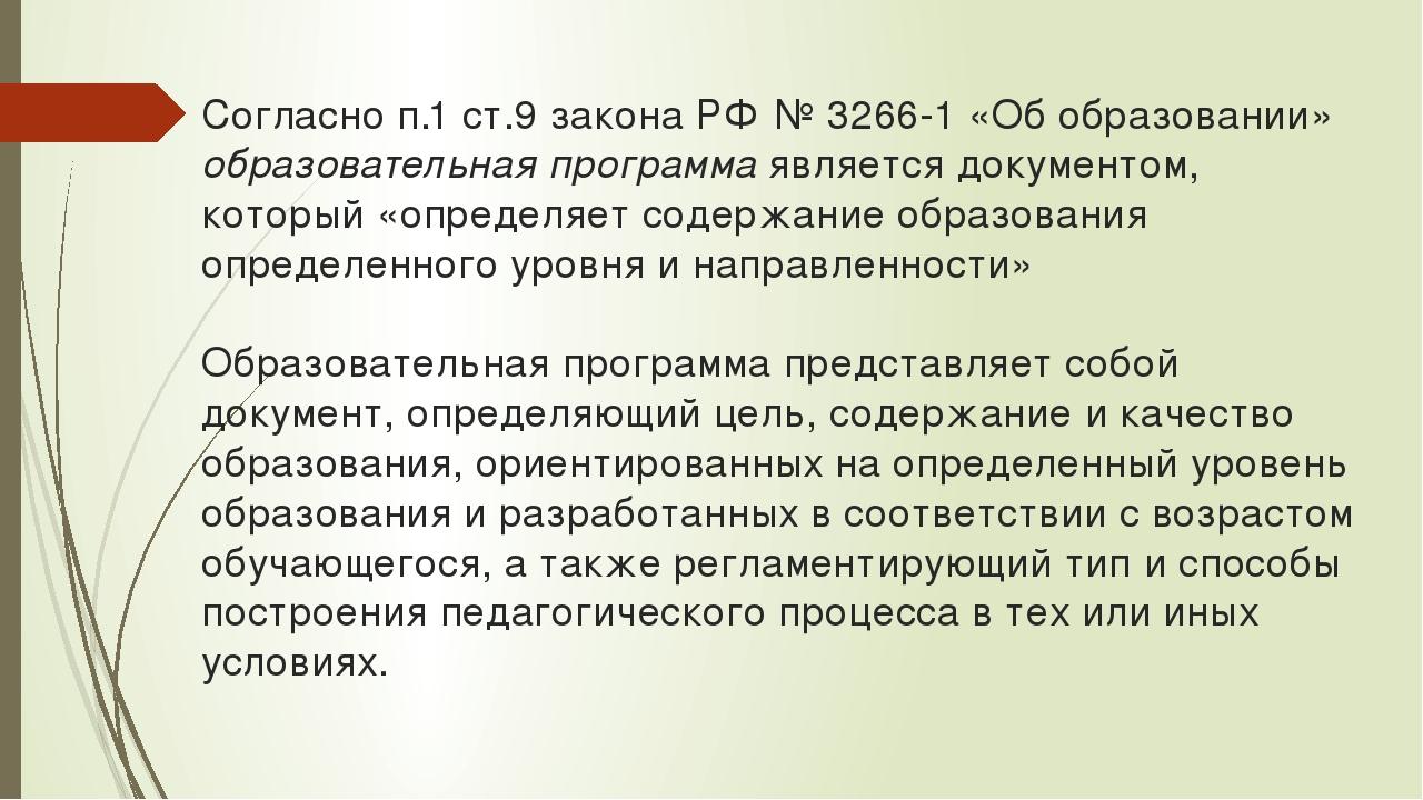 Согласно п.1 ст.9 закона РФ № 3266-1 «Об образовании» образовательная програ...