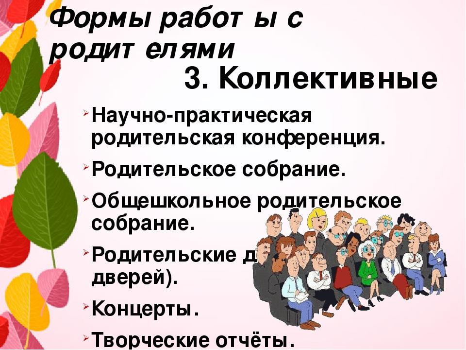 Формы работы с родителями 3. Коллективные Научно-практическая родительская ко...