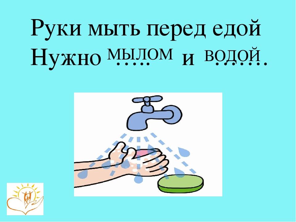 Мойте руки картинки