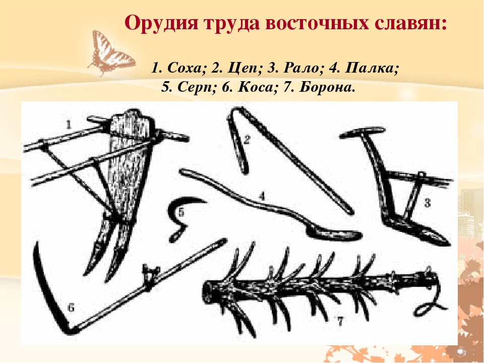 орудия древних славян картинки словам