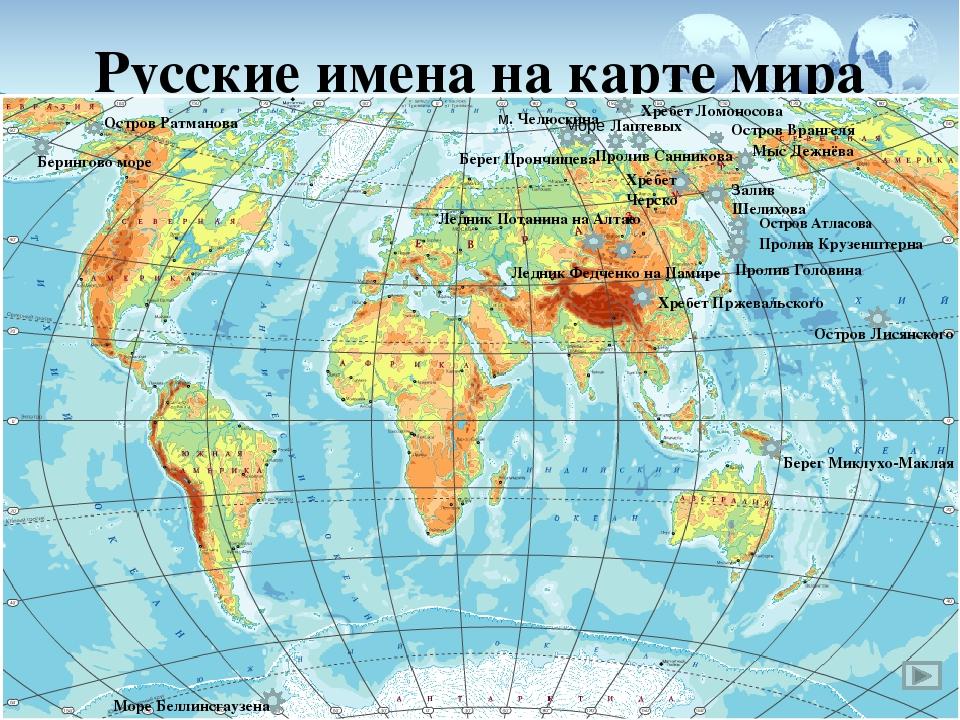 Доклад по географии русские имена на карте мира 1849