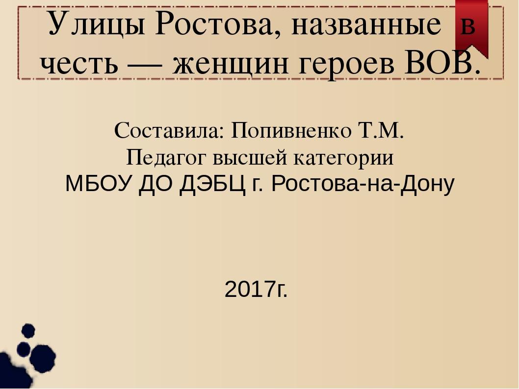 Улицы Ростова, названные в честь — женщин героев ВОВ. Составила: Попивненко Т...