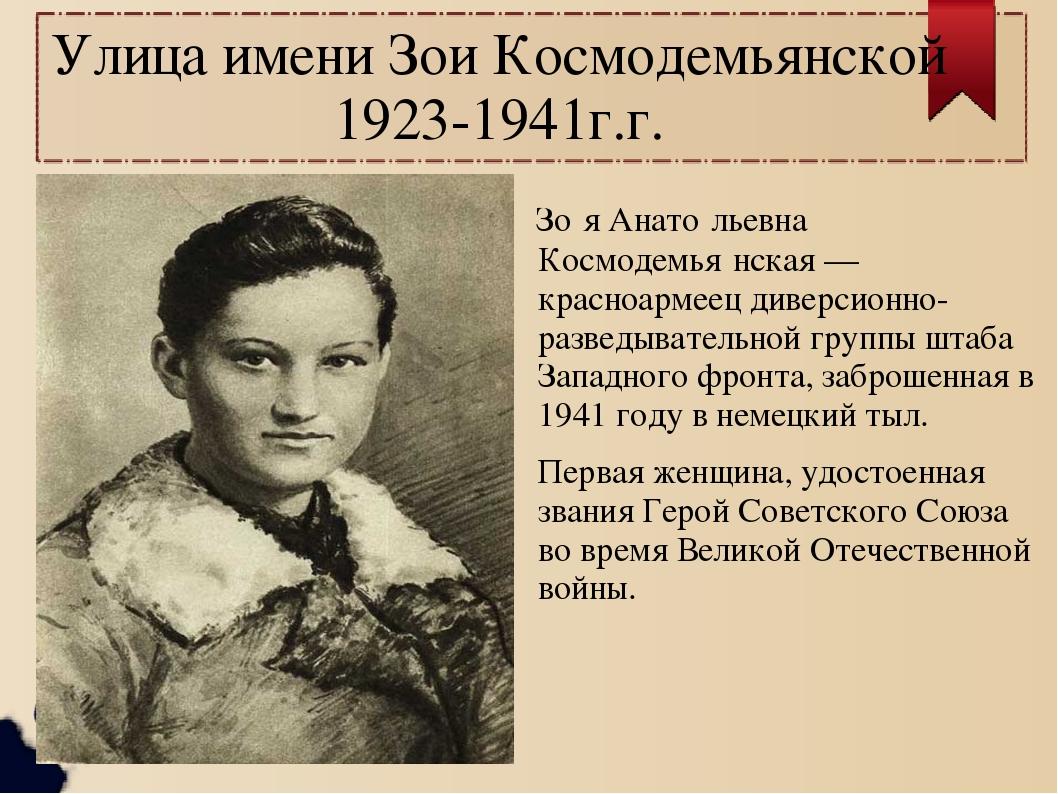 Улица имени Зои Космодемьянской 1923-1941г.г. Зо́я Анато́льевна Космодемья́нс...