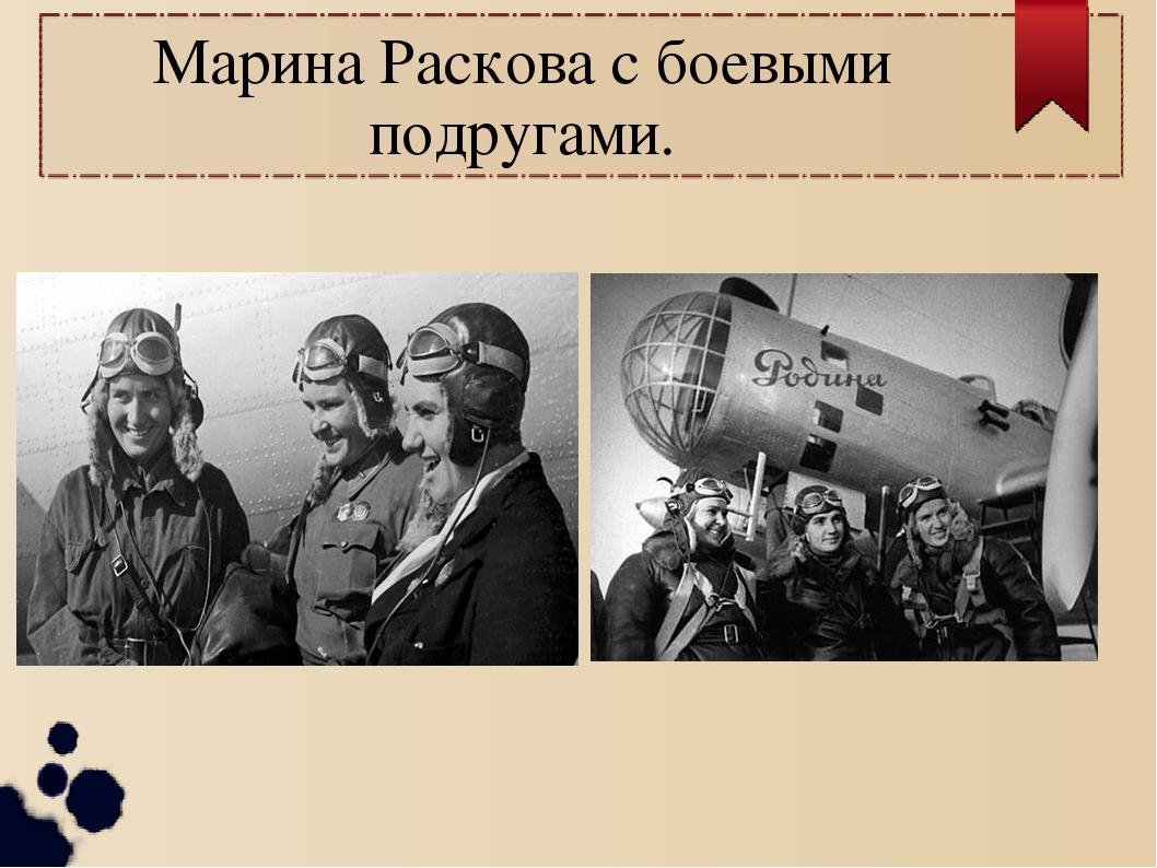 Марина Раскова с боевыми подругами.