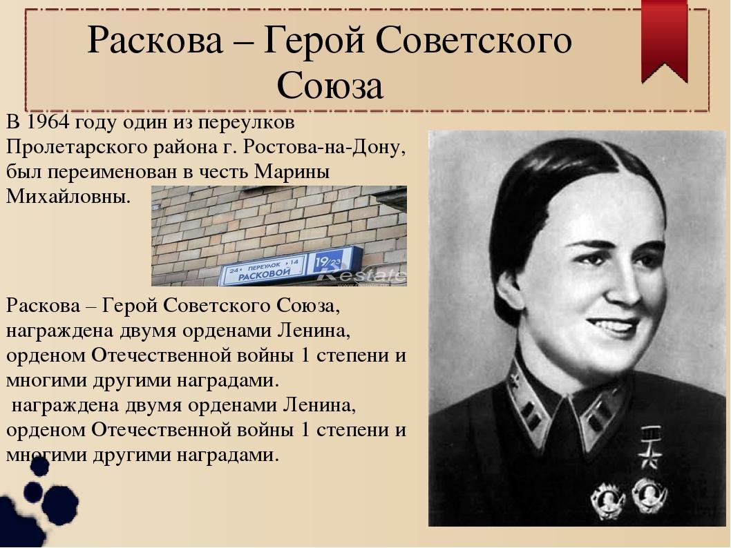 В 1964 году один из переулков Пролетарского района г. Ростова-на-Дону, был пе...