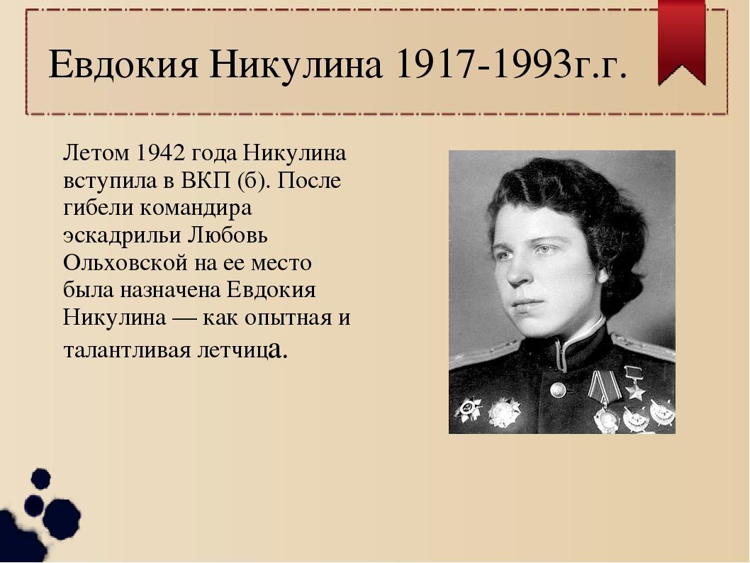 Евдокия Никулина 1917-1993г.г. Летом 1942 года Никулина вступила в ВКП (б). П...