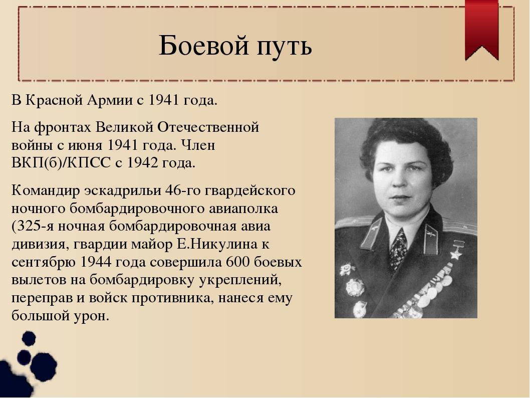 Боевой путь В Красной Армии с 1941 года. На фронтах Великой Отечественной вой...