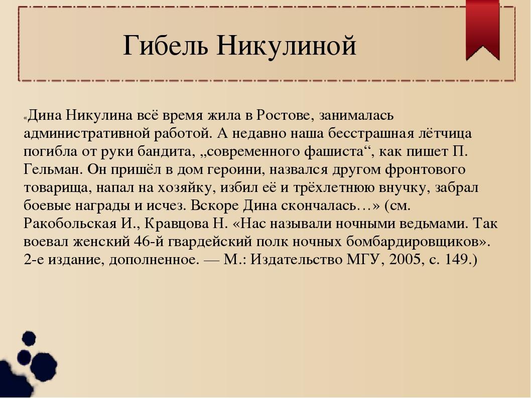 «Дина Никулина всё время жила в Ростове, занималась административной работой....