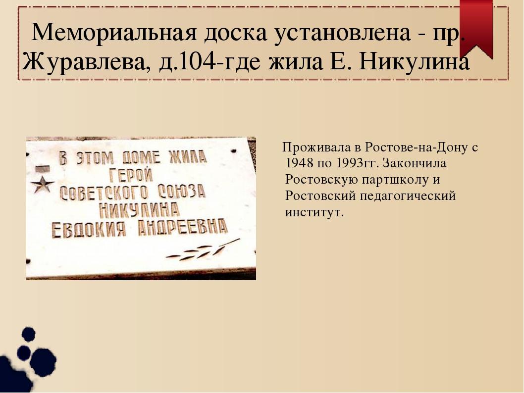 Проживала в Ростове-на-Дону с 1948 по 1993гг. Закончила Ростовскую партшколу...