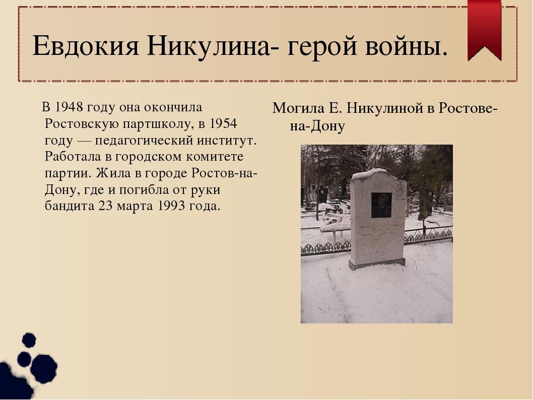 Евдокия Никулина- герой войны. В 1948 году она окончила Ростовскую партшколу,...