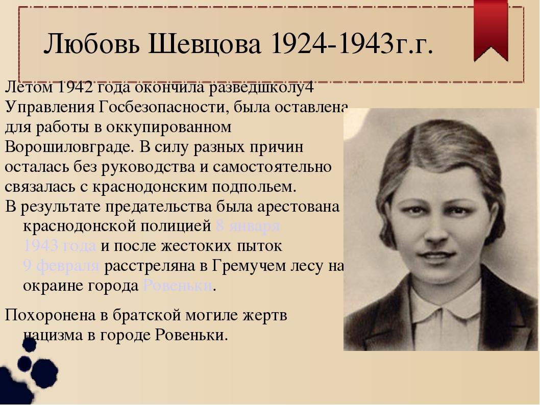 Летом 1942 года окончила разведшколу4 Управления Госбезопасности, была оставл...