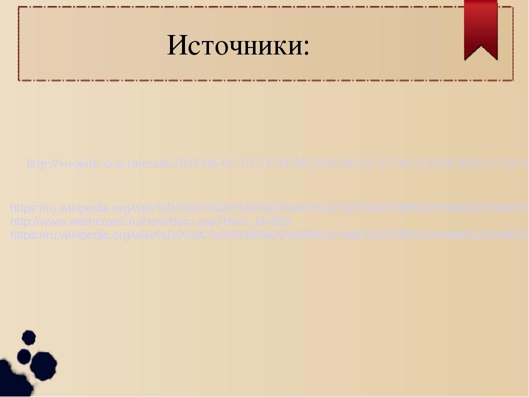 Источники: http://voopiik-don.ru/main/2009-06-01-10-23-39/38-2009-06-01-07-00...