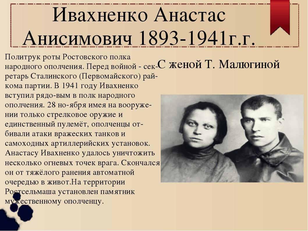 Политрук роты Ростовского полка народного ополчения. Перед войной - секретар...