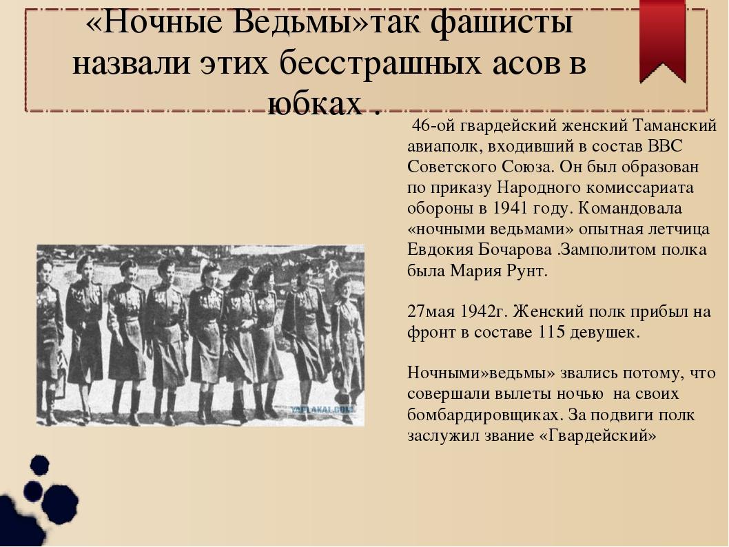 «Ночные Ведьмы»так фашисты назвали этих бесстрашных асов в юбках . 46-ой гвар...