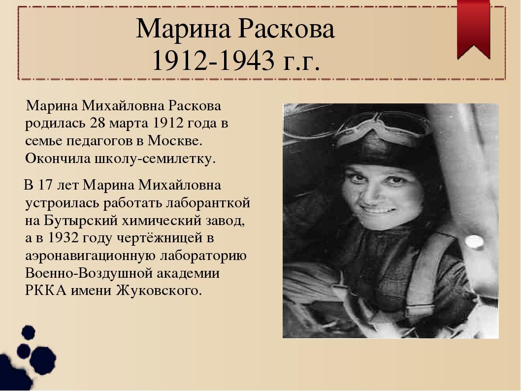 Марина Раскова 1912-1943 г.г. Марина Михайловна Раскова родилась 28 марта 191...