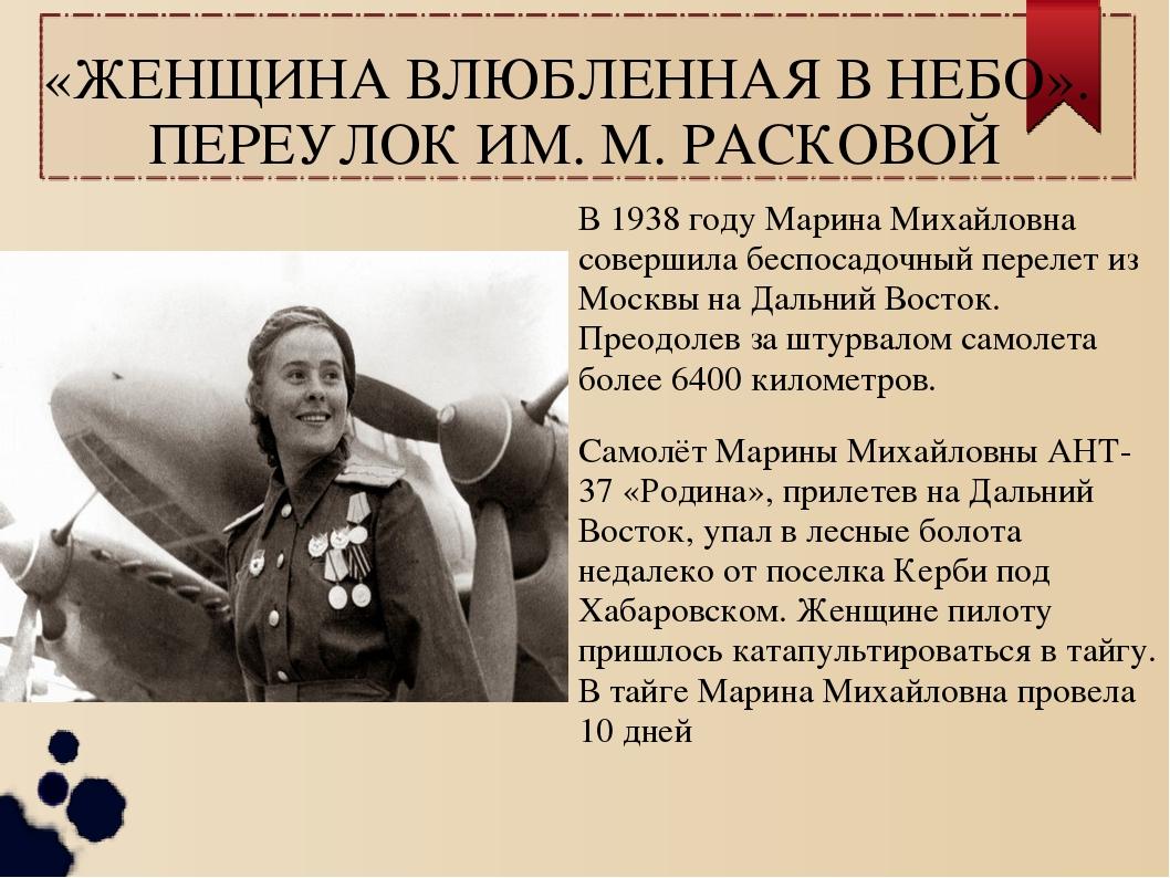 «ЖЕНЩИНА ВЛЮБЛЕННАЯ В НЕБО». ПЕРЕУЛОК ИМ. М. РАСКОВОЙ В 1938 году Марина Миха...