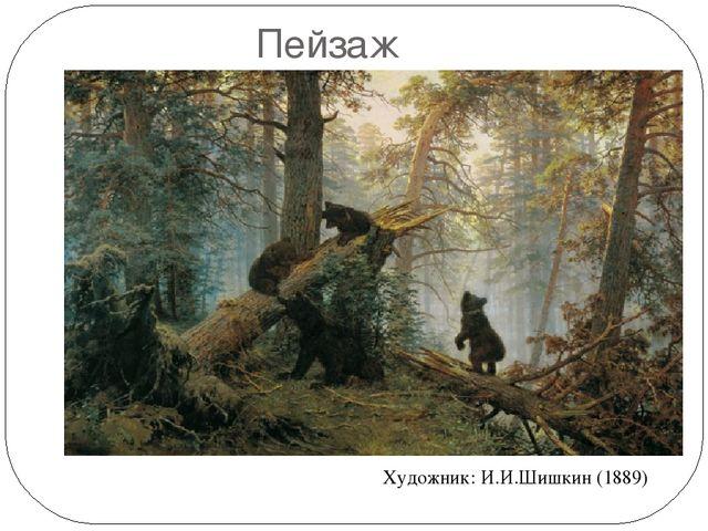 Пейзаж Художник: И.И.Шишкин (1889)