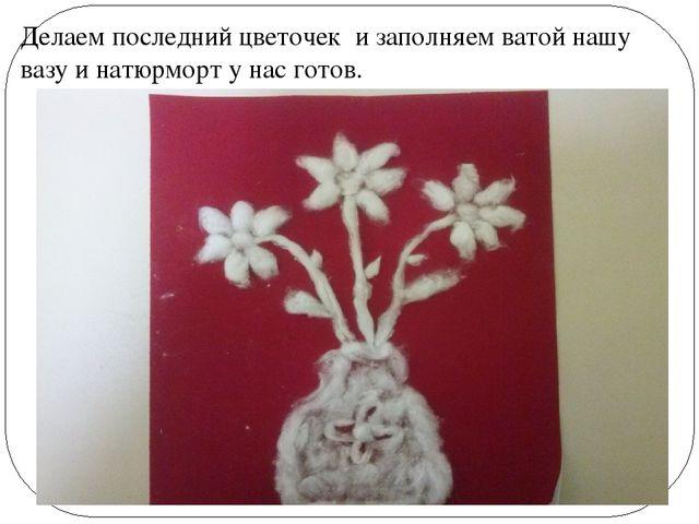 Делаем последний цветочек и заполняем ватой нашу вазу и натюрморт у нас готов.