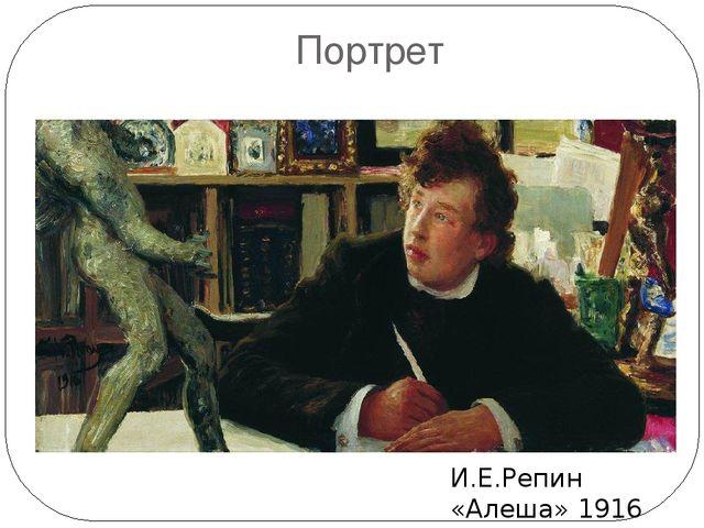 Портрет И.Е.Репин «Алеша» 1916