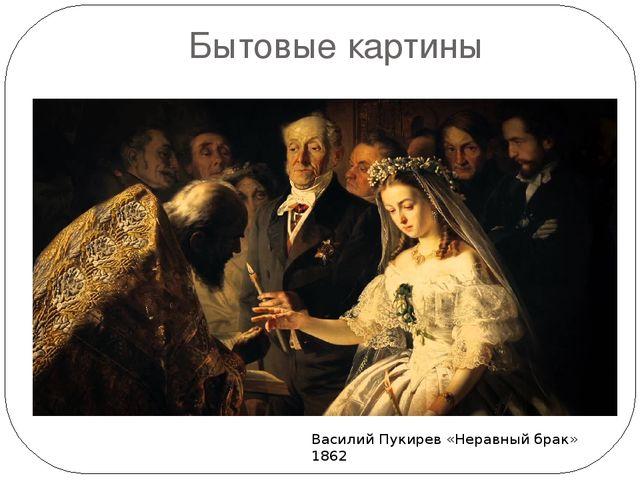 Бытовые картины Василий Пукирев «Неравный брак» 1862