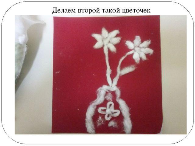 Делаем второй такой цветочек