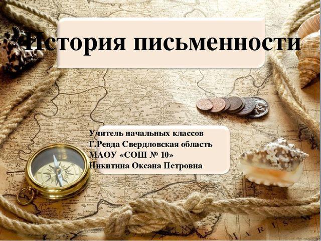 История письменности Учитель начальных классов Г.Ревда Свердловская область М...