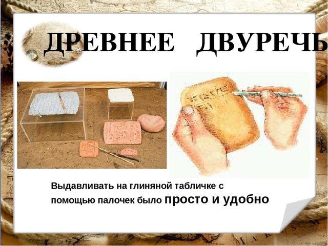 Выдавливать на глиняной табличке с помощью палочек было просто и удобно ДРЕВН...