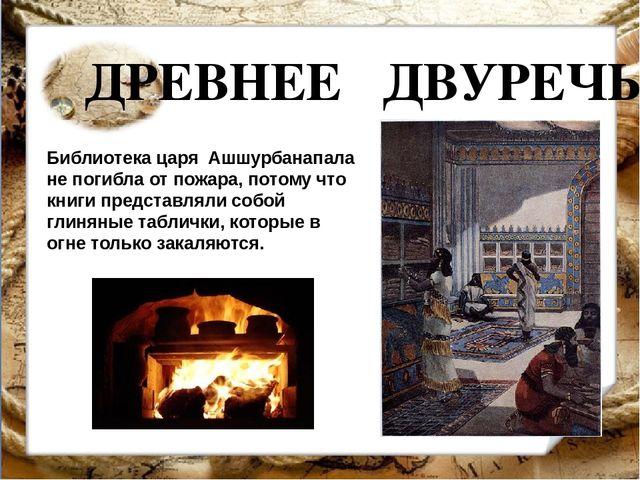 ДРЕВНЕЕ ДВУРЕЧЬЕ Библиотека царя Ашшурбанапала не погибла от пожара, потому ч...