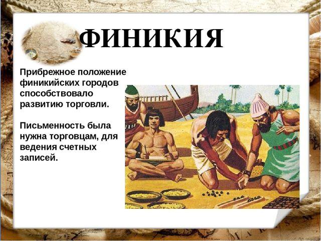 ФИНИКИЯ Прибрежное положение финикийских городов способствовало развитию торг...
