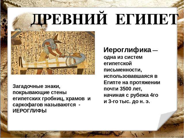 ДРЕВНИЙ ЕГИПЕТ Загадочные знаки, покрывающие стены египетских гробниц, храмов...