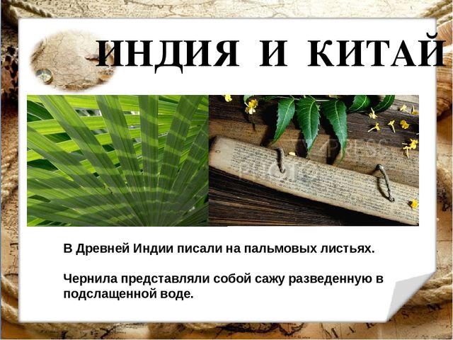 ИНДИЯ И КИТАЙ В Древней Индии писали на пальмовых листьях. Чернила представля...