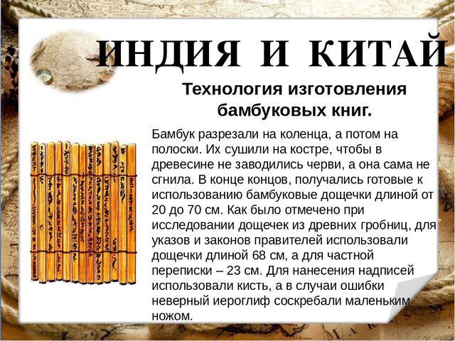 ИНДИЯ И КИТАЙ Технология изготовления бамбуковых книг. Бамбук разрезали на ко...