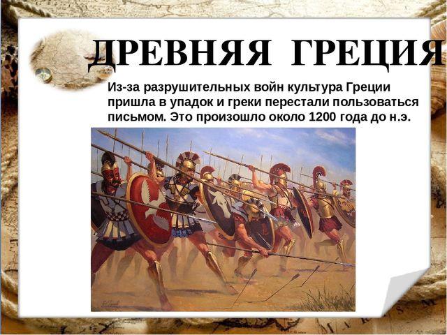 ДРЕВНЯЯ ГРЕЦИЯ Из-за разрушительных войн культура Греции пришла в упадок и гр...