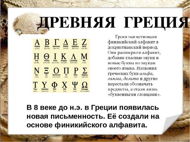 ДРЕВНЯЯ ГРЕЦИЯ В 8 веке до н.э. в Греции появилась новая письменность. Её соз...