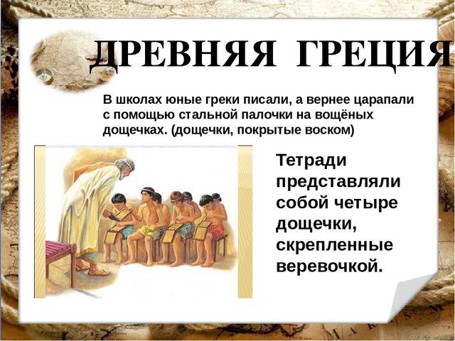 ДРЕВНЯЯ ГРЕЦИЯ В школах юные греки писали, а вернее царапали с помощью стальн...