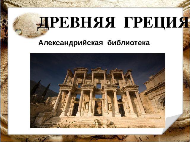 ДРЕВНЯЯ ГРЕЦИЯ Александрийская библиотека