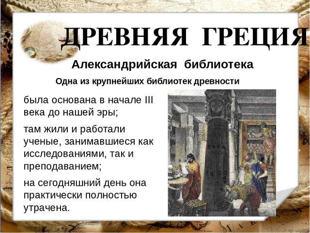 ДРЕВНЯЯ ГРЕЦИЯ Александрийская библиотека Одна из крупнейших библиотек древно...